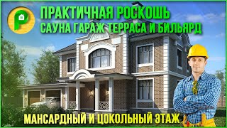 Проект дома в классическом стиле из кирпича. Дом с сауной, гаражом и террасой. Ремстройсервис KR-641