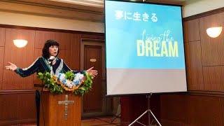 Living The Dream Vol.4~信じる者の権威・松澤富貴子牧師・ワードオブライフ横浜