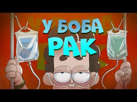 """У БОБа – РАК?! (сезон 6, """"Знакомьтесь, Боб"""")"""