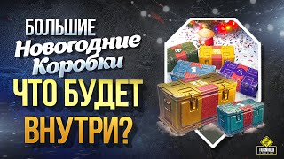 Большие Новогодние Коробки - Какие Танки и 3D Стили будут Внутри?