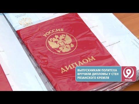 Студенты Рязанского Политеха получили дипломы