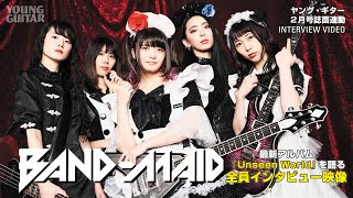 "BAND-MAID ""Unseen World"" Interview Excerpt from YOUNG GUITAR 2021 February Issue"