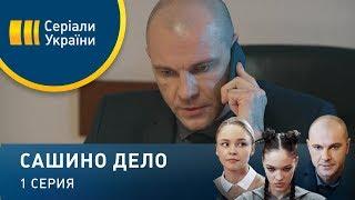 Сашино дело (Серия 1)