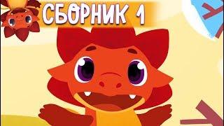 Сборник с 1 - 5 серии - Дракоша Тоша 🐲 -  Мультфильмы для детей