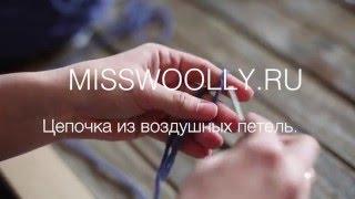 Как вязать цепочку из воздушных петель крючком. Видео уроки вязания крючком для начинающих.