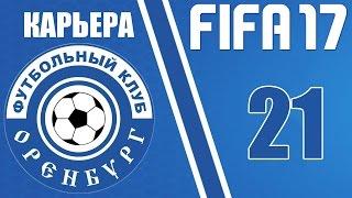 Прохождение FIFA 17 [карьера] #21