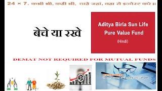 Pure Value Fund | ABSL Pure Value | Pure Value Fund beche ya rakhe | Aditya Birla Pure Value Fund