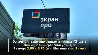 [Кейс] Уличные светодиодные экраны в Химках(, 2018-12-22T14:54:17.000Z)