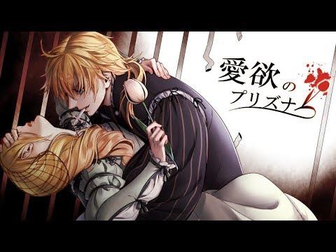 [Vocaloid RUS Cover] Prisoner Of Love And Desire (Deshi, Ai*)