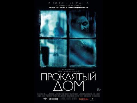 Фильм Проклятый дом (2019) - трейлер на русском языке