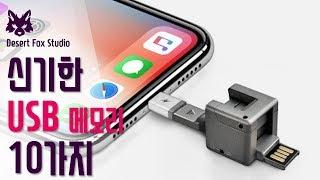 신기한 USB 메모리 10가지