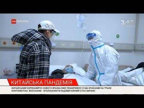 Шириться з неймовірною швидкістю: китайський коронавірус зафіксували уже в 12 країнах