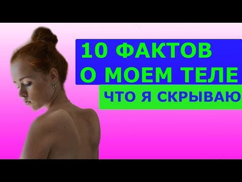 10 ФАКТОВ О МОЕМ ТЕЛЕ!!! ЧТО Я СКРЫВАЮ?!