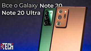 Что выбрать: Samsung Galaxy Note 20 или Note 20 Ultra? Обзор и опыт использования.