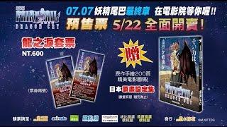 《魔導少年 龍之淚》7月7日 在電影院等你喔!