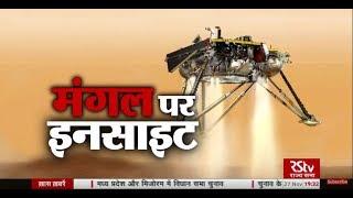 RSTV Vishesh – 27 Nov 2018: InSight On Mars I मंगल पर इनसाइट