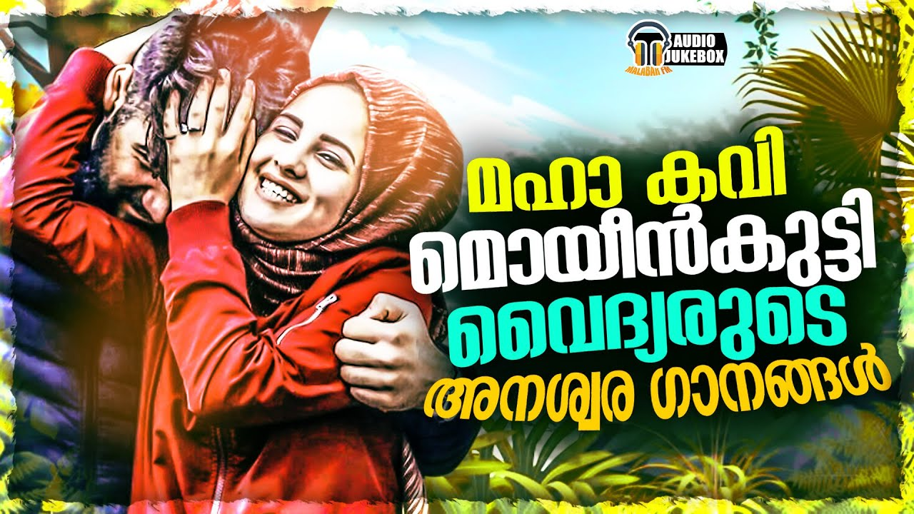 മോയിൻകുട്ടി വൈദ്യരുടെ അനശ്വര ഗാനങ്ങൾ   Moyinkutty Vaidyar Selected Hit Mappilappattu Audio Jukebox