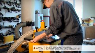 10595 Фрезы: Набор для изготовления шарнирных реечных соединений