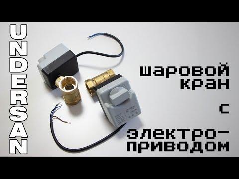 Шаровой кран с электроприводом с AliExpress