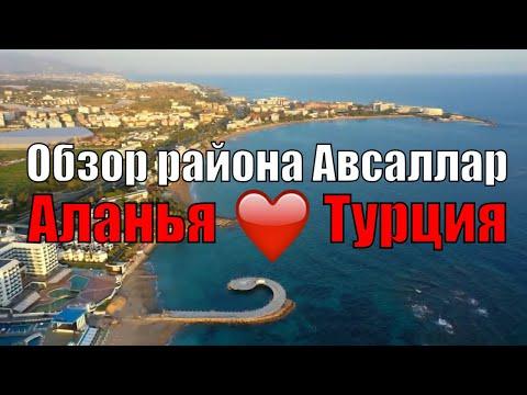 Авсаллар жизнь у моря / прогулка по Авсаллару / недвижимость в Авсалларе / лучший пляж в Турции #sea