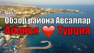 Авсаллар жизнь в Алании Прогулка по Авсаллару Недвижимость в Авсалларе лучший пляж в Турции
