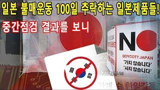 [충격] 일본 불매운동 100일 추락하는 일본제품들!!…