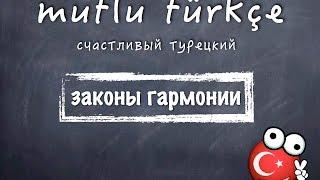 Счастливый турецкий. 3 урок. Законы гармонии.