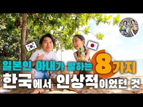 일본인 아내가 한 달동안 한국에서 살면서 느낀점 8가지! 한국은 스킨십에 적극적?! [한일부부]