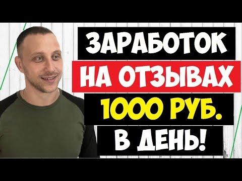 СХЕМА ЗАРАБОТКА НА ОТЗЫВАХ ОТ 1000 РУБЛЕЙ В ДЕНЬ БЕЗ ВЛОЖЕНИЙ