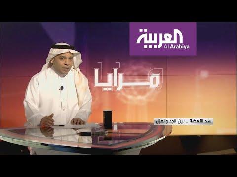 مرايا | سد النهضة - بين الجد و الهزل  - نشر قبل 4 ساعة