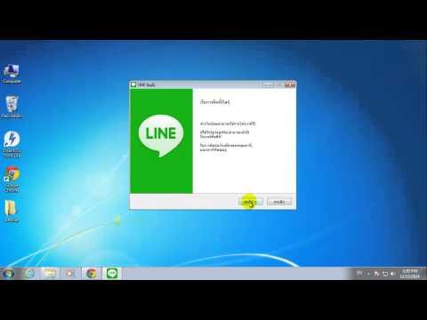 สอนการติดตั้ง LINE PC บน Windows 7 (ภาษาไทย 2016)