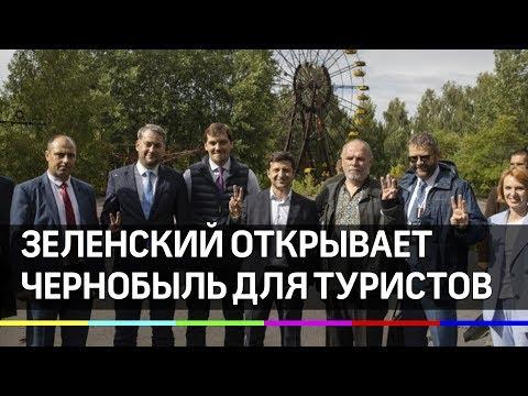 Зеленский открывает Чернобыль для туристов