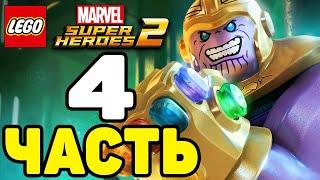 Lego Marvel Super Heroes 2 ПРОХОЖДЕНИЕ ЧАСТЬ 4.