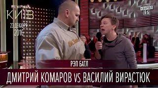 Рэп батл - Дмитрий Комаров vs Василий Вирастюк   Новый сезон Вечернего Киева 2016