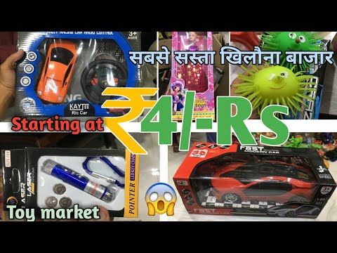 Best Toy market in Delhi remote control cars, dolls, balls, laser light, guns wholesale market