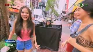 Repeat youtube video ผู้จัดฯ แจงคลิปขอบริจาคอสุจิหนุ่ม | 05-11-58 | เช้าข่าวชัดโซเชียล | ThairathTV