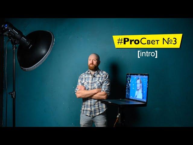 #ProСвет №3 - Снимаем в студии с портретной тарелкой [Intro]