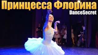 Принцесса Флорина. Балетная студия DanceSecret