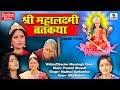 Mahalakshmi Vrat katha | Hindi Movie | Bhakti India