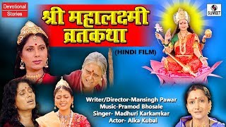 Mahalakshmi Vrat katha | Hindi | Movie