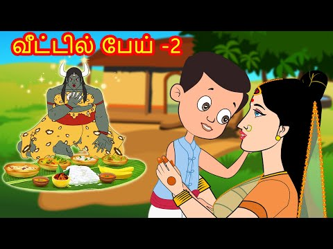 வீட்டில் பேய் - Ghost in Home -2 Trailer | Bed Time Stories for kids |  Tamil Moral Stories