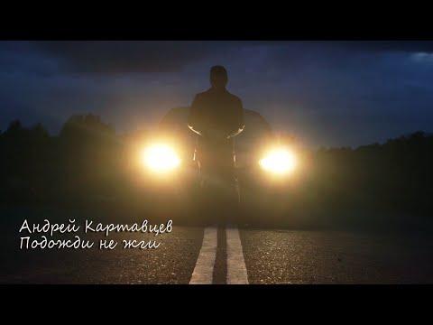 Смотреть клип Андрей Картавцев - Подожди, Не Жги