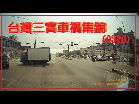台灣三寶車禍集錦(0320)