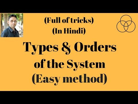 Order and Type of the System (Control System-6) by SAHAV SINGH YADAV