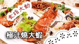 家常經典料理~配飯下酒都合適~Fried Dried Shrimp│極汁燒大蝦│蘇俊豪 老師