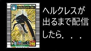 プレイヤー わらびぃ DSゲームの「甲虫王者ムシキンググレイテストチャンピオンへの道2」の動画です! 初配信で緊張のあまりやってはいけな...