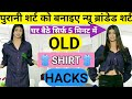 TOP 05 HACKS THAT WILL CHANGE YOUR LIFE STYLE & FASHION