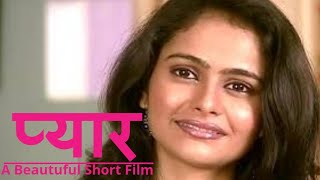 प्यार (Short film) Pyar