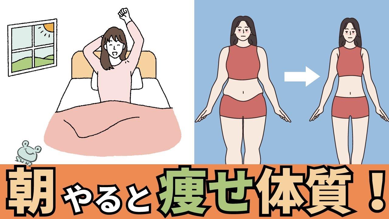 【朝起きたらすぐコレ❗️】全身痩せダイエット55KG→47KGの秘訣👍