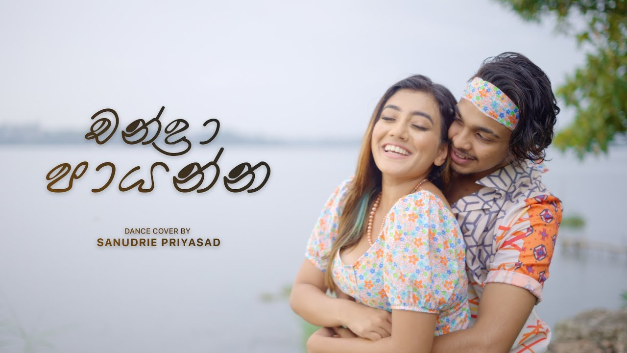 Download Chandra Payanna dance cover by Shanudrie